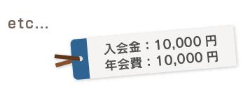 etc... 入会金:10,000円 年会費:10,000円