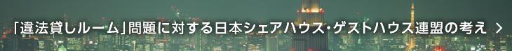 「違法貸しルーム」問題に対する日本シェアハウス連盟の考え