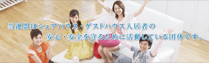 日本シェアハウス連盟はシェアハウス入居者の安心・安全を守るために活動している団体です。