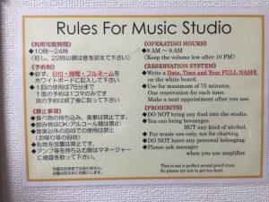 音楽室注意書き